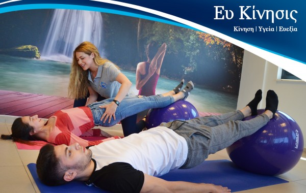 Efkinisis – ΕΥ ΚΙΝΗΣΙΣ Εκγύμναση Μπάλα Γυμναστικής